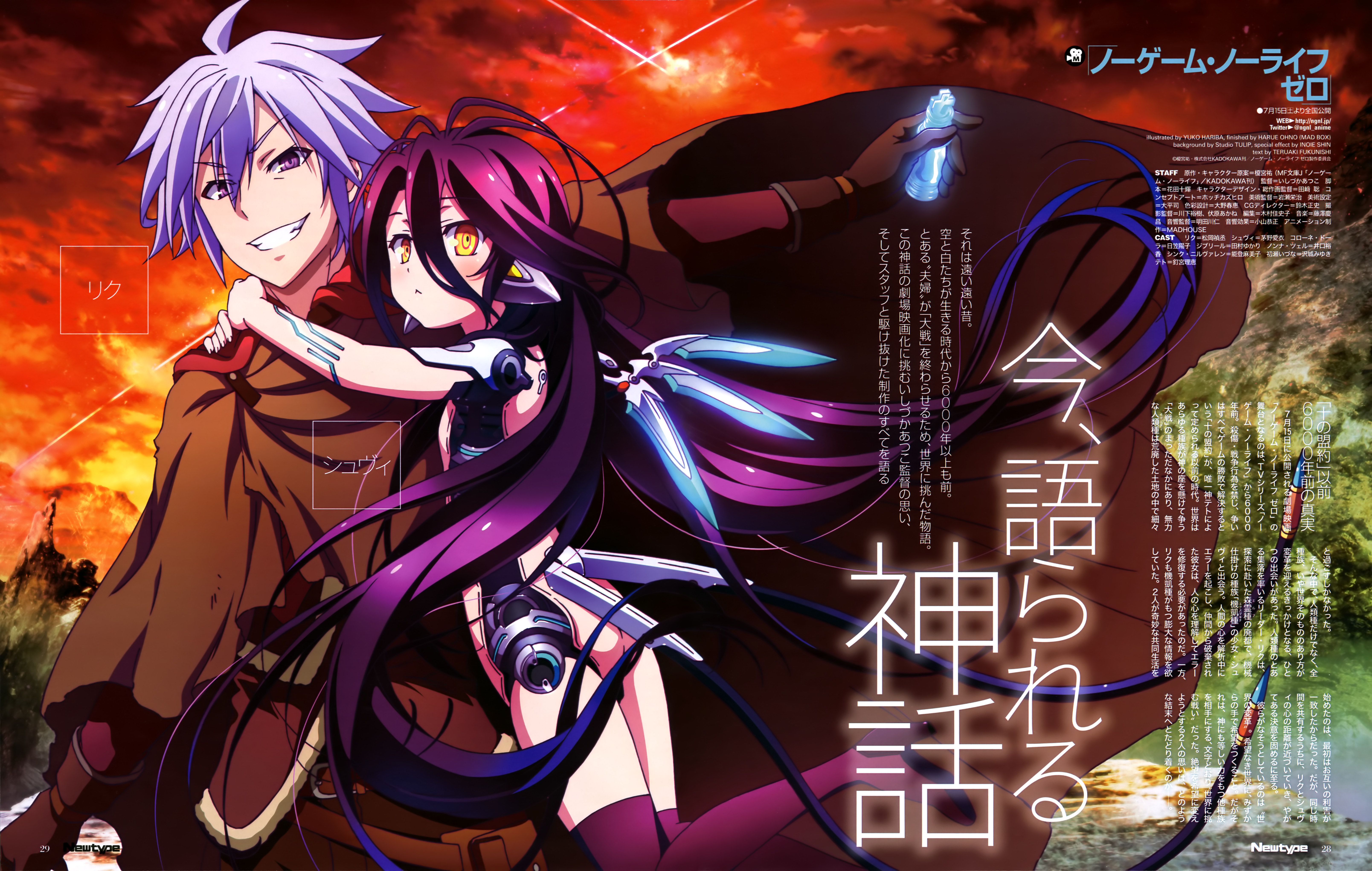 Shuvi No Game No Life Yandere