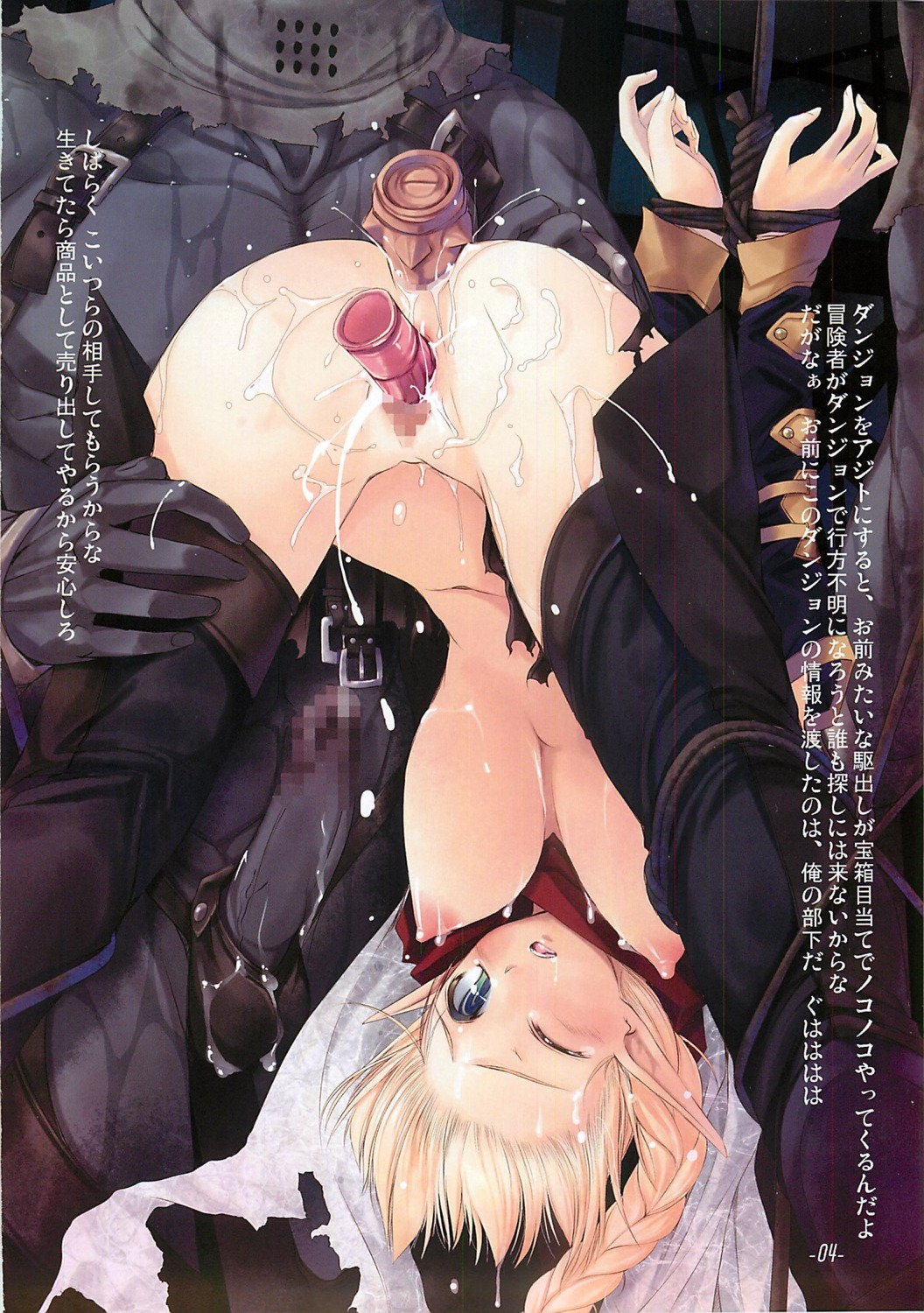 alem_gakan anal anus ass bondage censored dildo elf jpeg_artifacts kirishima_satoshi nipples no_bra nopan open_shirt penis pointy_ears pussy_juice scanning_artifacts torn_clothes underboob