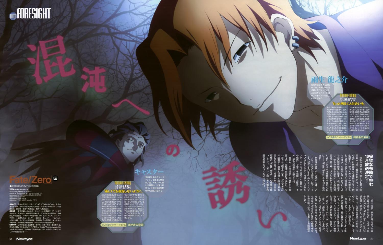 caster_(fate/zero) fate/stay_night fate/zero male motegi_takayuki uryuu_ryuunosuke