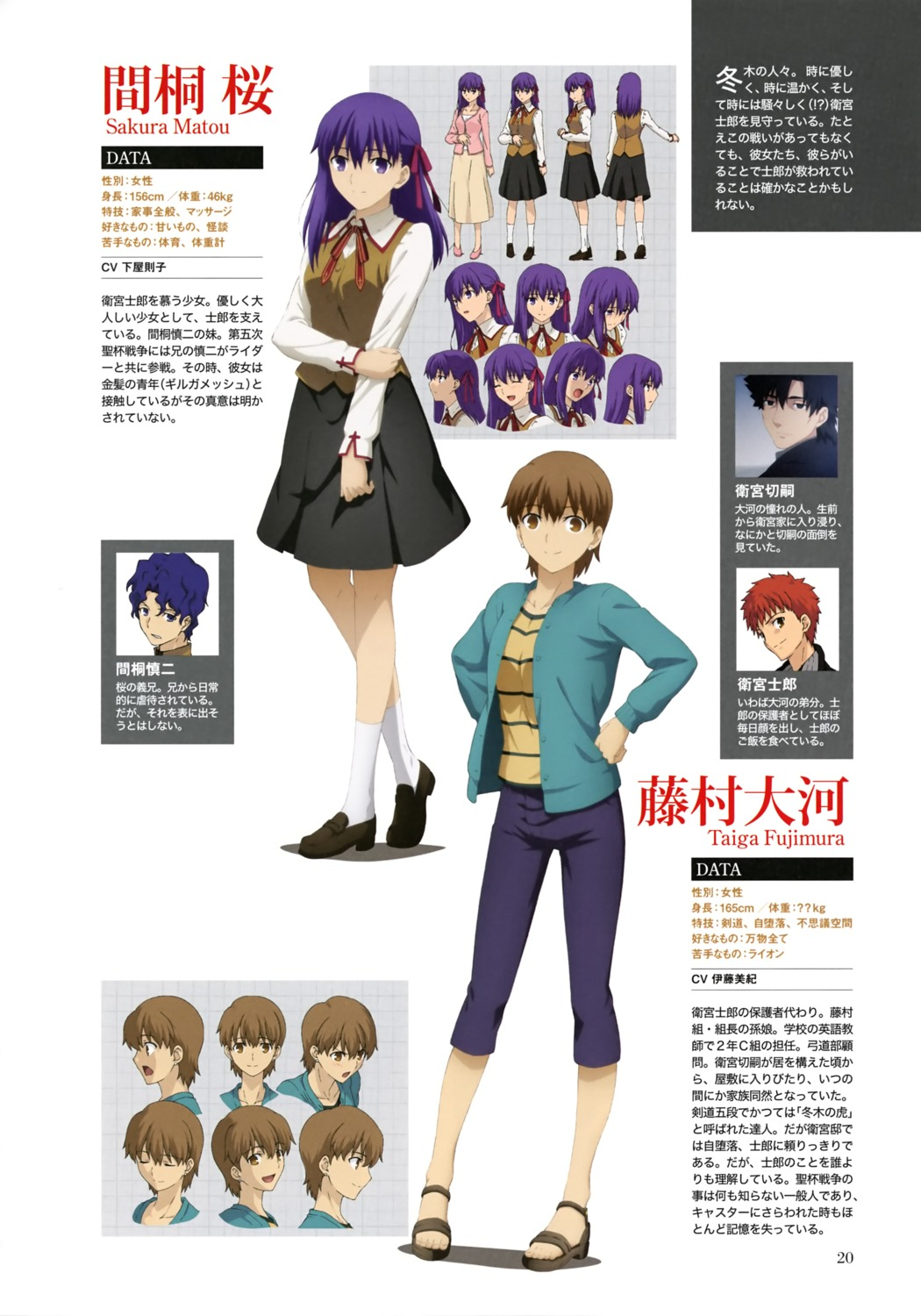 character_design emiya_kiritsugu emiya_shirou expression fate/stay_night fate/stay_night_unlimited_blade_works fujimura_taiga matou_sakura matou_shinji seifuku