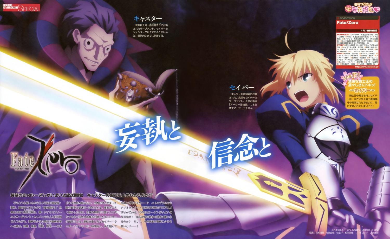 armor caster_(fate/zero) fate/stay_night fate/zero saber shiojima_yuka sword usuki_kiyotaka