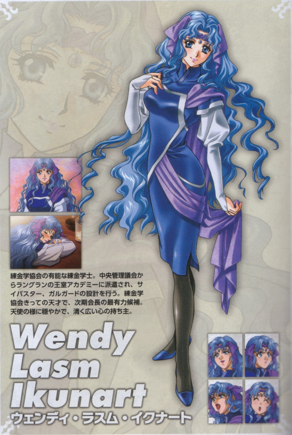 binding_discoloration dress kouno_sachiko pantyhose profile_page screening super_robot_wars wendy_lasm_ikunart