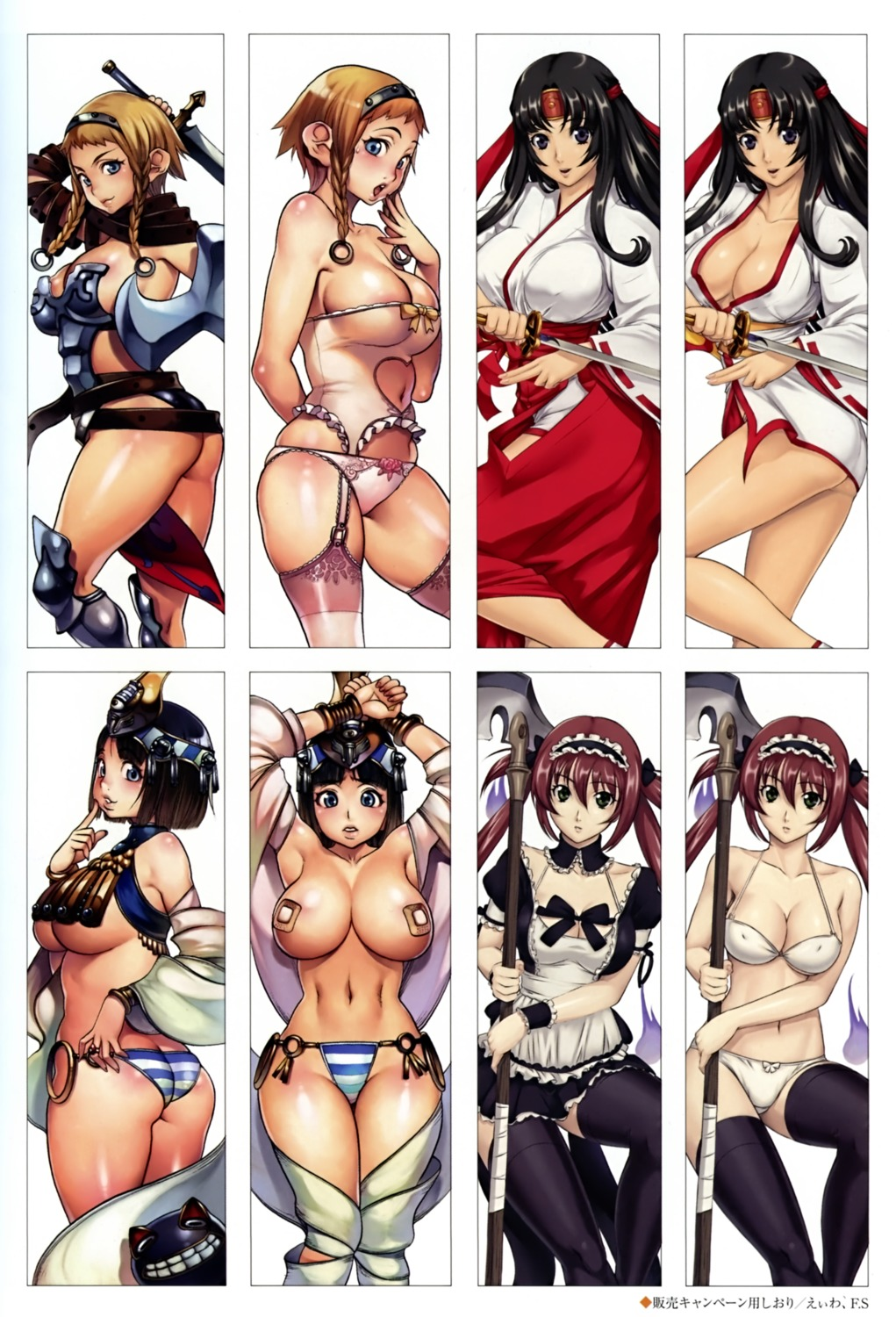 airi armor ass bra cleavage dakimakura dress eiwa erect_nipples f.s leina lingerie maid menace miko pantsu pasties queen's_blade setra shimapan stockings sword thighhighs tomoe
