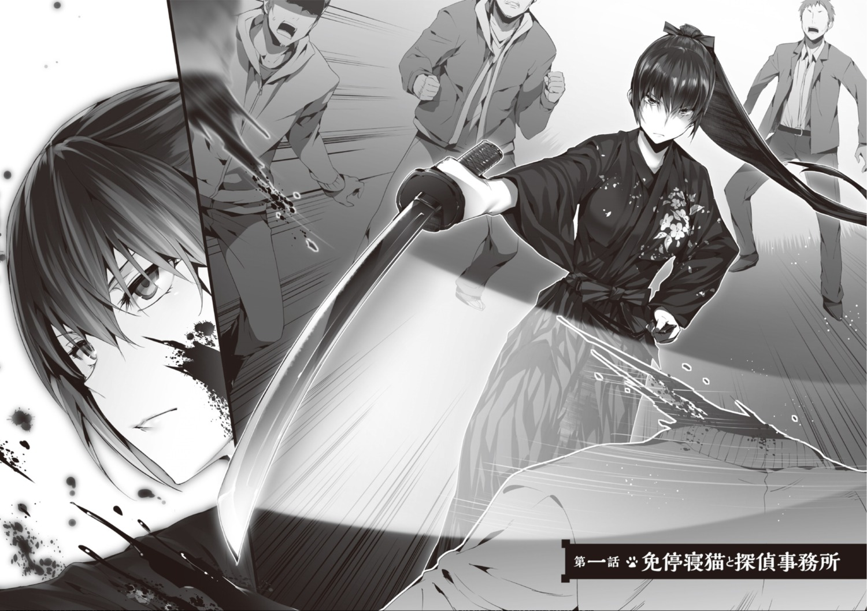 blood hisasi japanese_clothes monochrome monogusa_neneko_no_taida_na_tanteicho sword yomisaka_neneko