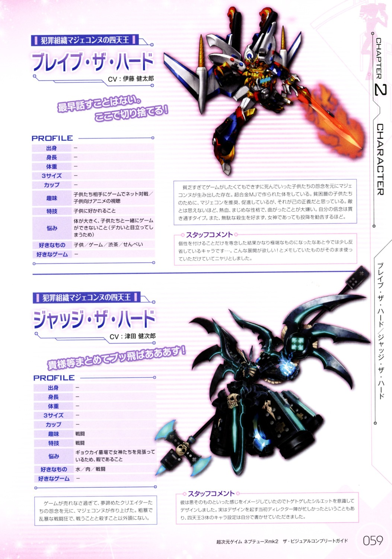 choujigen_game_neptune choujigen_game_neptune_mk2 profile_page tsunako