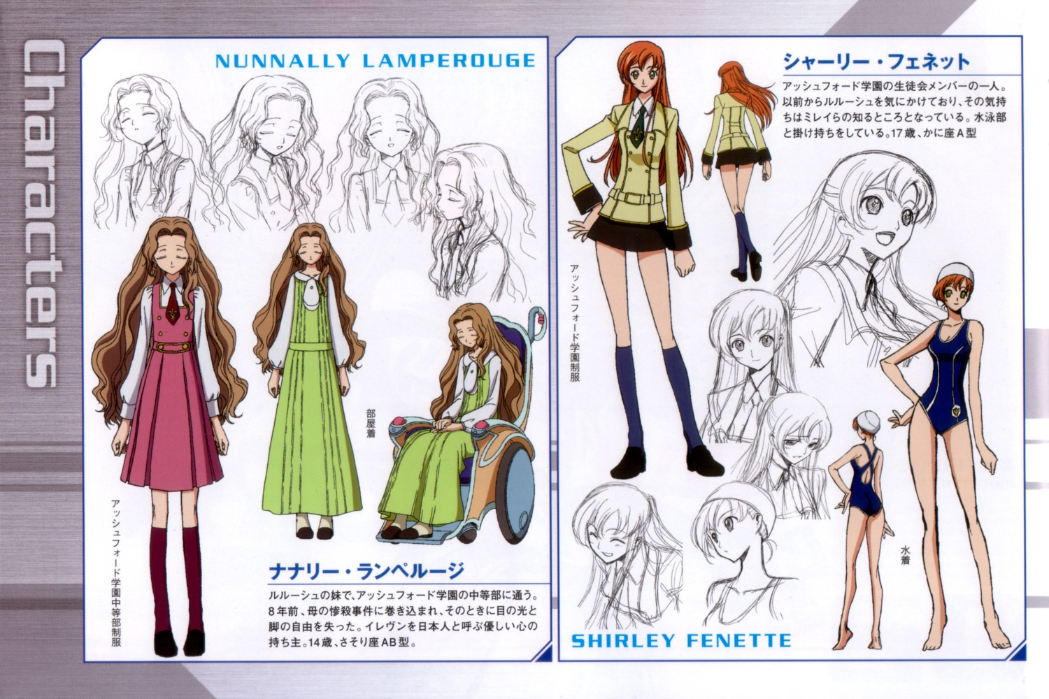 character_design code_geass kimura_takahiro nunnally_lamperouge seifuku shirley_fenette sketch swimsuits