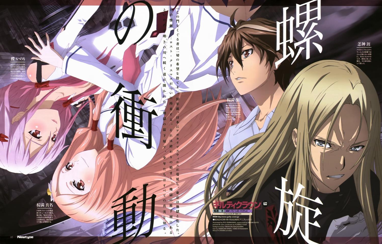 guilty_crown ouma_mana ouma_shuu shinkawa_ryu tsutsugami_gai yuzuriha_inori